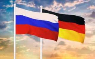 Российские консульские загранучреждения в Германии