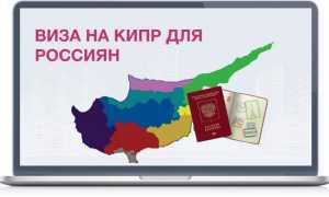 Провиза на Кипр: что это такое, условия получения и использования, как оформить самостоятельно