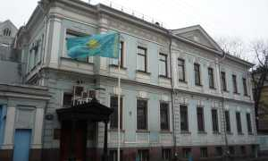 Посольство Казахстана в Москве.