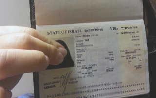 Виза в Израиль: нужна ли, виды виз и документы для их получения, стоимость и срок оформления, причины для отказа