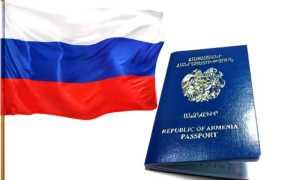 Получение российского гражданства для армян