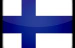 Где находится консульство Финляндии в Санкт-Петербурге и Москве. Контакты, номера телефонов….