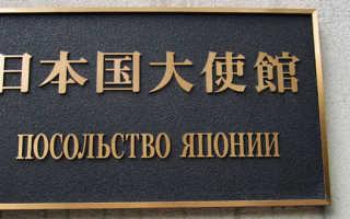 Японское посольство в Москве