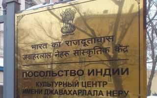 Индийское посольство в Москве