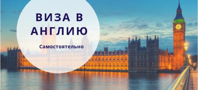 Самостоятельное оформление визы в Великобританию. Что нужно знать при оформлении.