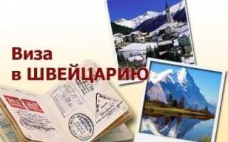 Как получить визу в швейцарию самостоятельно. Пошаговый план.