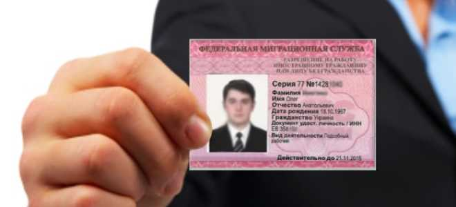 Как получить патент на работу в РФ