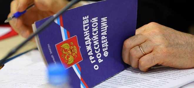 Гражданство РФ для родителей