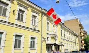 Канадское посольство в России