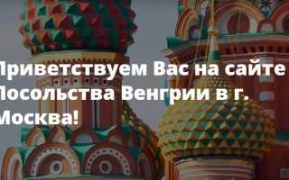 Где находится посольство Венгрии в Москве. Адрес и схема проезда
