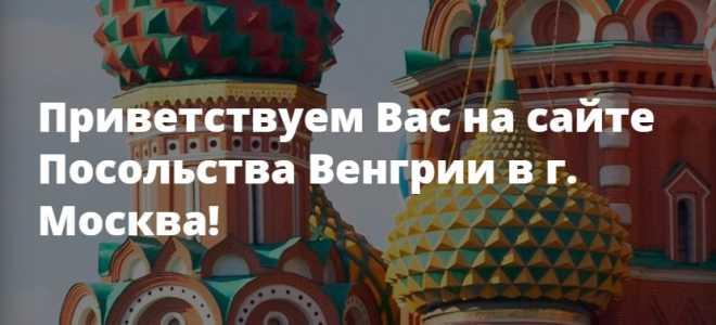 Где находится посольство Венгрии в Москве