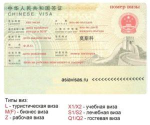 Китайская виза виды