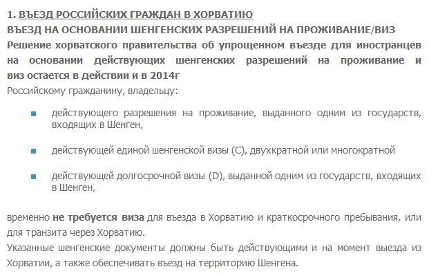 Пункт закона для въезда россиян