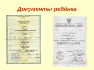 документ для визы