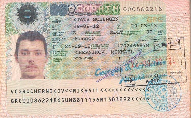 Образец греческой визы