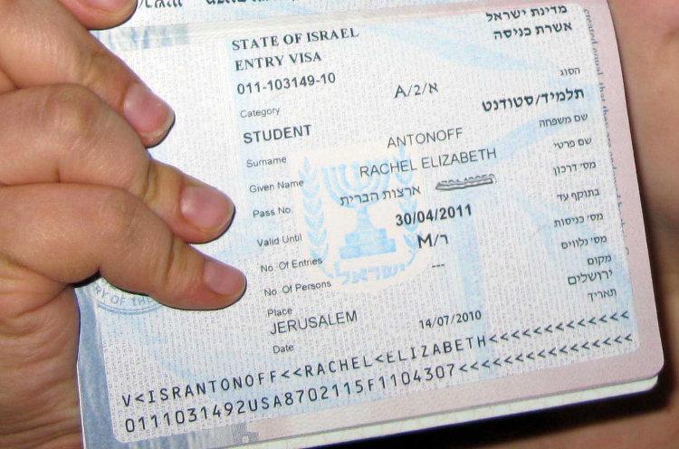Израильская студенческая виза