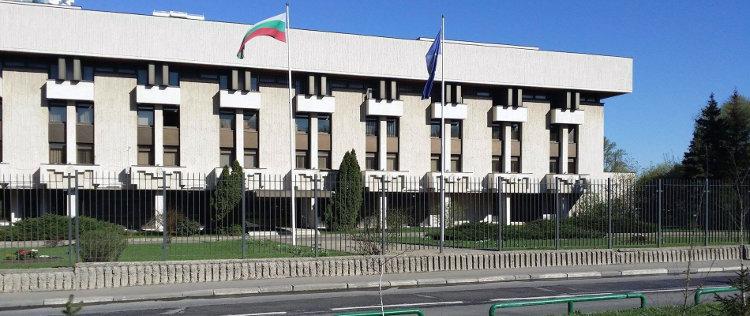 Консульский отдел посольства Республики Болгария