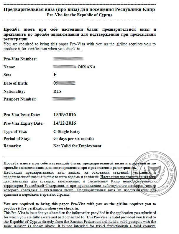 Предварительная виза на Кипр
