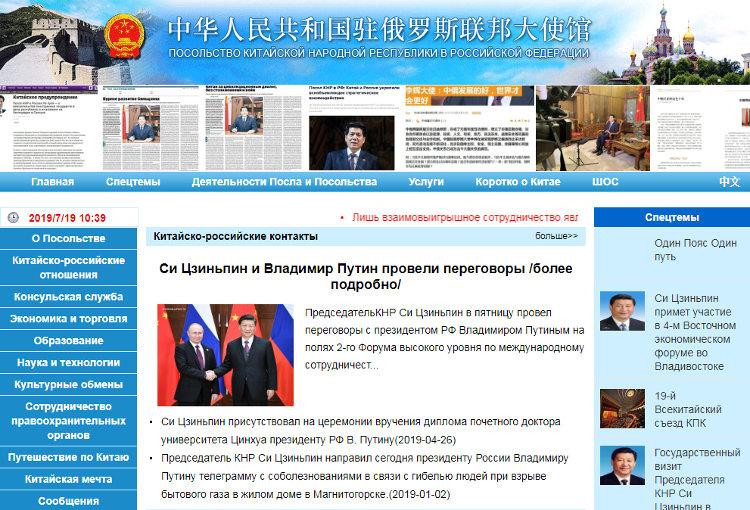 Официальный сайт китайского посольства