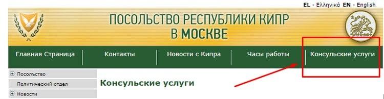 Официальный сайт посольства Кипра
