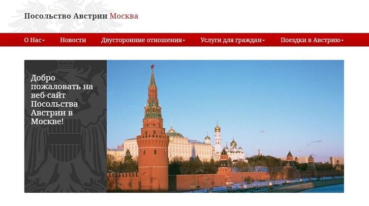Официальный сайт посольства