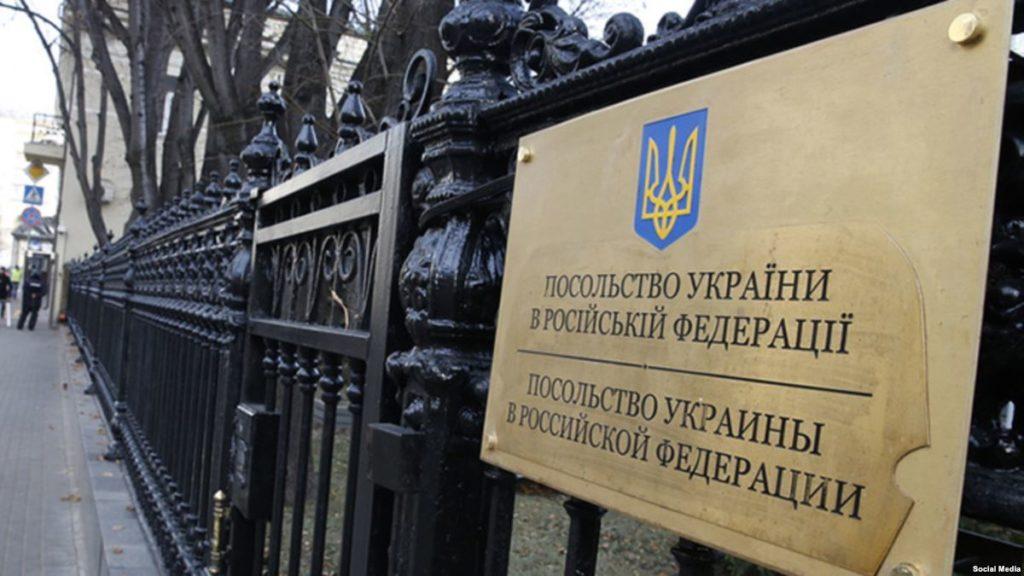 посольство украина