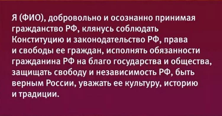 Присяга гражданства РФ